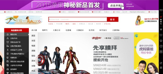 Tmall Home Page Top Banner on May 6, 2015