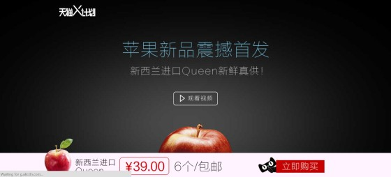 Landing Page for Queens Apple - sells actual apple - the fruit.