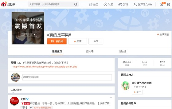 Hot Topic on Weibo Topic URL: http://www.weibo.com/p/100808332bde13dc7dad2e34083765cd5e85e2