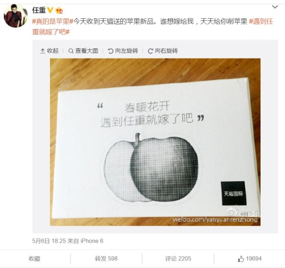 Ren Zhong's Apple Packing with his famous quote